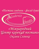 Международный центр коррекции осанки Оксаны Слинько  «Академия Грация»