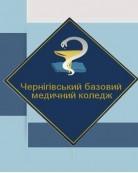 Черниговский базовый медицинский колледж Черниговского областного совета