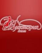 Центр танца и фитнеса «Виктория-денс»