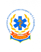 Детская поликлиника №1 Херсонской городской клинической больницы им. Е.Е.Карабелеша