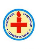 Лубенское медицинское училище
