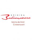 Центр детской стоматологии «Клиника Заблоцкого»