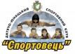 Трускавецкий детско-юношеский спортивный клуб «Спортовец»