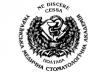 Полтавский медицинский колледж Украинской медицинской стоматологической академии