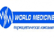 WORLD MEDICINE Ltd. (Великобритания)