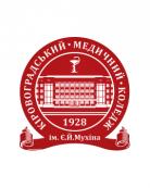 Кировоградский медицинский колледж им. Е.И.Мухина