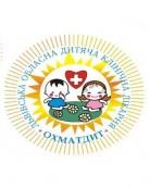 КЗ Львовская областная детская клиническая больница «ОХМАТДЕТ»