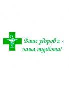 Аптека №301 «Ваше здоровье»