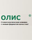 Стоматологическая клиника «ОлиС»
