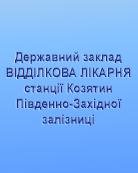 ГУ «Участковая больница станции Казатин «Юго-Западной железной дороги»