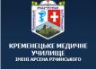 Кременецкое медицинское училище им. Арсена Ричинского