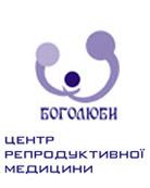 Центр репродуктивной медицины «Боголюбы»