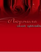 Салон красоты «Людмила»