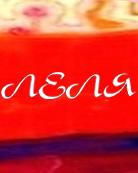 Косметическо-оздоровительный салон «Леля»