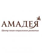 Центр психо-сициального развития «Амадея»