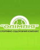Спортивно-оздоровительный комплекс «Олимпия»