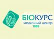 Медицинский центр «Биокурс»