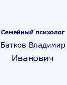 Семейный психолог Батков Владимир Иванович
