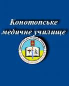Конотопское медицинское училище