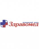 Медицинский центр «Здравомед»