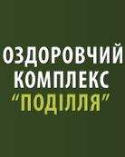 Оздоровительный комплекс «Подолье»