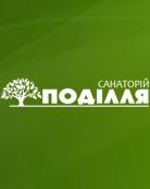 Санаторий «Подолье»