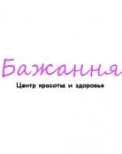Центр красоты и здоровья «Бажання»