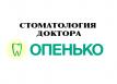 Стоматологическая клиника доктора Опенько