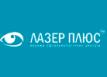 Офтальмологическая клиника «Лазер Плюс»