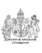 Десятая городская больница г.Львова