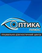 Лечебно-диагностический центр «Оптика Плюс»