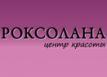 Центр красоты «Роксолана»