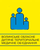 Волынская областная детская консультационная поликлиника
