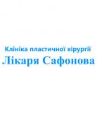 Клиника пластической хирургии доктора Сафонова