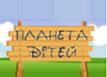 Центр развития личности «Планета детей»