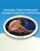 Клиника пластической и косметологической хирургии