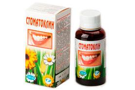 Стоматоклин