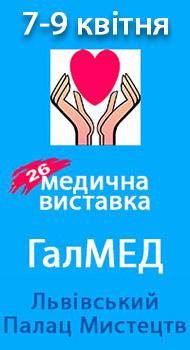 25 Львівський медичний Форум