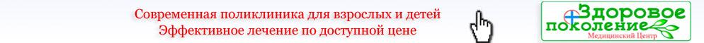Многопрофильный медицинский центр «Здоровое поколение» г. Днепропетровск
