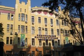 Национальный фармацевтический университет