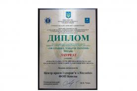 """Диплом """"100 кращих товарів України"""""""