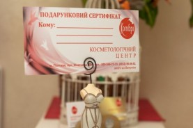 """Косметологический центр """"Колибри"""""""