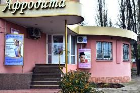"Медико-косметологический салон ""Афродита"""