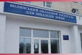 Волынский областной госпиталь для инвалидов войны