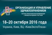 Медицинская реформа: конструктивный диалог руководителей здравоохранения на конференции «Организация и управление здравоохранением 2015»