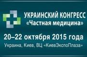Чем запомнится Украинский конгресс «Частная медицина»?