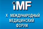 X Юбилейный Международный Медицинский Форум  «Инновации в медицине - здоровье нации»
