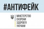 МОЗ Украины уличил Тимошенко в дезинформации избирателей