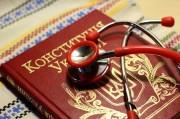 Почем здоровье в Украине?