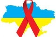 Киев обещает укротить ВИЧ и СПИД при поддержке международного сообщества